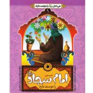 کتاب من امام سجاد (ع) را دوست دارم