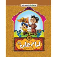 کتاب من امام علی (ع) را دوست دارم