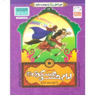 کتاب من امام حسن عسگری (ع) را دوست دارم