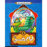 کتاب من امام حسن (ع) را دوست دارم