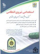 کتاب استخدامی نیروی انتظامی