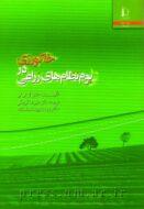 کتاب خاکورزی در بوم نظامهای زراعی