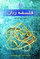 کتاب فلسفه زبان