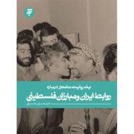 یک روایت معتبر درباره روابط ایران و مبارزان فلسطینی