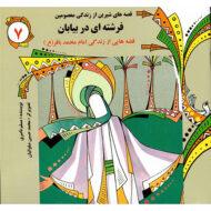قصه های شیرین از زندگی معصومین (7): فرشته ای در بیابان