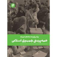 یک روایت معتبر درباره همه پرسی جمهوری اسلامی