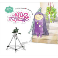 مجموعه قصه های حنانه: حنانه گزارشگر می شود