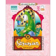 کتاب من حضرت زهرا (ع) را دوست دارم