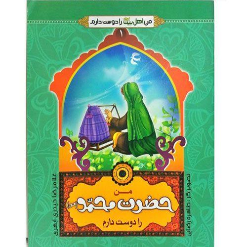 من اهل بیت (ع) را دوست دارم (1): من حضرت محمد (ص)را دوست دارم