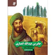 کتاب جابربن عبدالله انصاری؛پاس دار حکومت صالحان