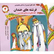 قصه های شیرین از زندگی معصومین (4): فرشته های خندان