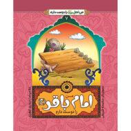 کتاب من امام باقر(ع) را دوست دارم