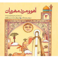 قصه های منظوم از زندگی امام رضا (ع) (3): آهو و مرد مهربان