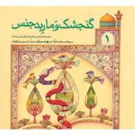 قصه های منظوم از زندگی امام رضا (ع) (1): گنجشک و مار بدجنس
