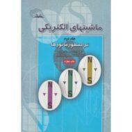کتاب ماشينهاي الکتريکي جلد 2 ترانسفورماتورها