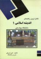 کتاب کامل ترين راهنماي انديشه اسلامي 1