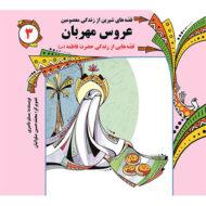 قصه های شیرین از زندگی معصومین (3): عروس مهربان