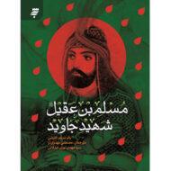 کتاب مسلم بن عقیل، شهید جاوید