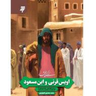 کتاب اویس قرنی وابن مسعود؛پیش گامان راه هدایت
