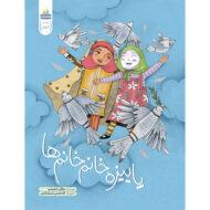 داستان زیارت امام رضا(ع)(جلد دوم): پاییزه خانم خانم ها