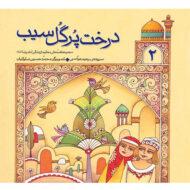 قصه های منظوم از زندگی امام رضا(ع) (2): درخت پر گل سیب