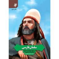 مجموعه زندگی پر افتخار: سلمان فارسی؛پیش گام رابطه ایران و اسلام