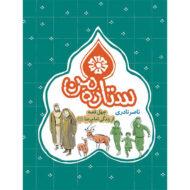 ستاره من:چهل قصه از زندگی امام رضا (ع)