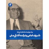 یک روایت معتبر درباره شریف امامی و دولت آشتی ملی