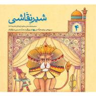 قصه های منظوم از زندگی امام رضا (ع) (4): شیر نقاشی