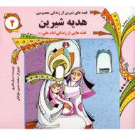 قصه های شیرین از زندگی معصومین (2) : هدیه شیرین
