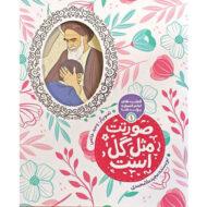 قصه های امام خمینی و بچه ها(1): صورتت مثل گل است