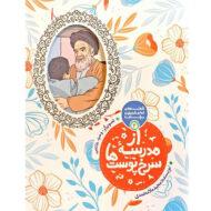 قصه های امام خمینی و بچه ها (3): از مدرسه سرخ پوست ها