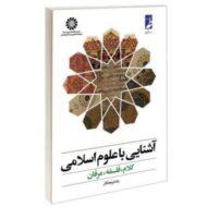 کتاب آشنايي با علوم اسلامي از رضا برنجکار