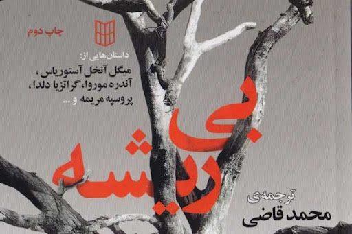 کتاب بي ريشه - محمد قاضي / موج