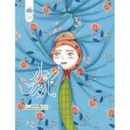 داستان زیارت امام رضا (ع)(جلداول): زیر چادر مادربزرگ