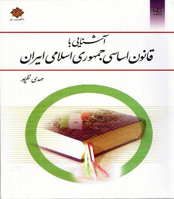 آشنایی با قانون اساسی
