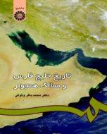 کتاب              تاریخ خلیج فارس و ممالک همجوار