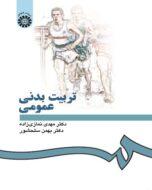 کتاب              تربیت بدنی عمومی