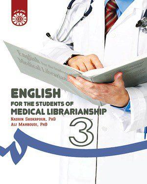 کتاب              English for the Students of Medical Librarianship