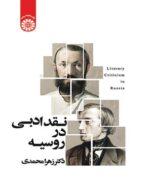 کتاب              نقد ادبی در روسیه