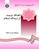 کتاب              درآمدی بر تعلیم و تربیت اسلامی (جلد دوم)