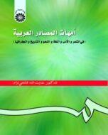 کتاب              امهات المصادر العربیه