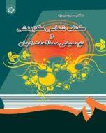 کتاب              کتاب شناسی گزینشی و توصیفی مطالعات ادیان