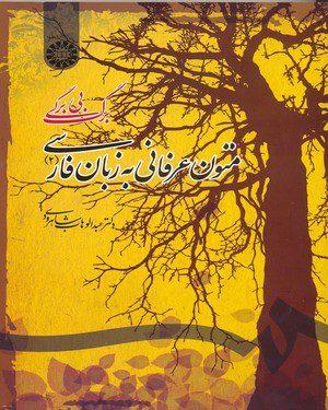 کتاب              متون عرفانی به زبان فارسی (جلد دوم)