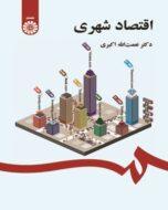 کتاب              اقتصاد شهری