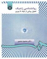 کتاب              روان شناسی ژنتیک
