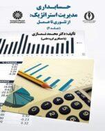 کتاب              حسابداری مدیریت استراتژیک (جلد دوم)