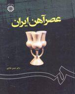 کتاب               عصر آهن ایران
