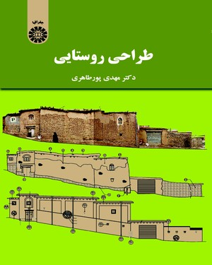 کتاب               طراحی روستایی