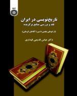 کتاب              تاریخ نویسی در ایران